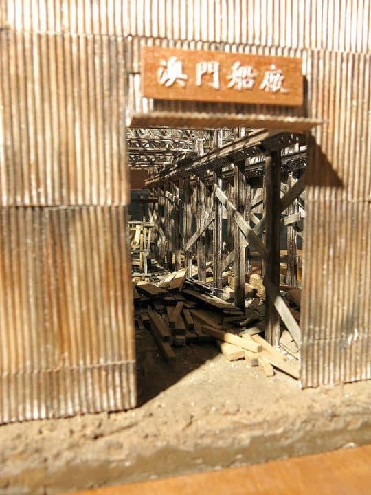 荔枝碗船廠模型外觀