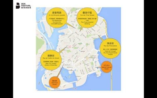 主辦單位乾脆在澳門構設了四個街區,在地理上擴展了今年的《劇場搏劇場》