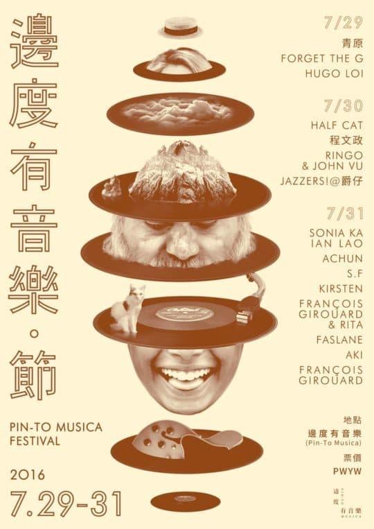 告別作「邊度有音樂・節」(Pin-To Musica Festival)