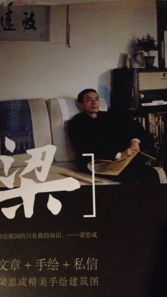 《梁》一書收錄了梁思成的文章、書信和手繪建築圖