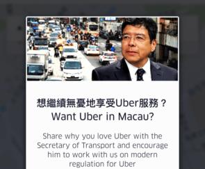 Uber6月發起一人一信行動,呼籲用家向運輸工務司司長羅立文反映「愛上Uber的理由」。