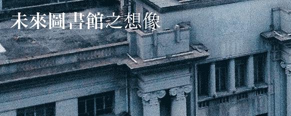 banner-05-未來圖書館的想像