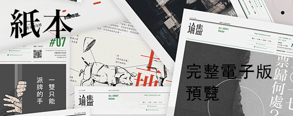 banner-06-紙本完整電子版預覽
