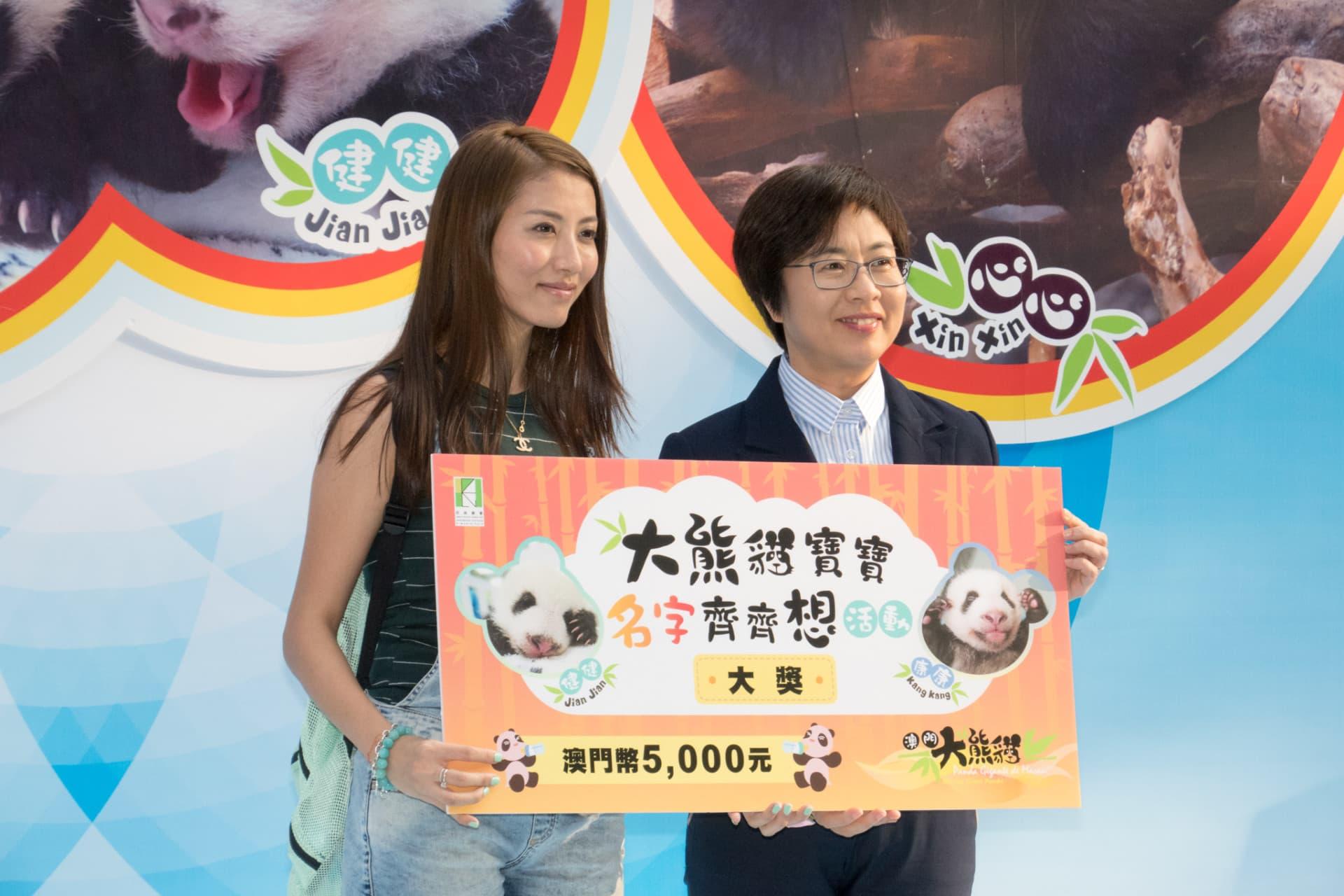 行政法務司司長陳海帆向「大熊貓寶寶名字齊齊想」得獎者頒獎