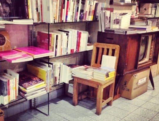 邊度有書的遷店