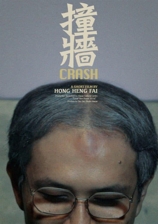 由澳門導演孔慶輝創作的短片《撞牆》入圍第 53屆台灣金馬獎最佳劇情短片,成為首個澳門入圍金馬獎作品。