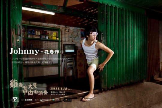 孔慶輝亦曾參演多個劇場演出。(圖片由孔慶輝提供)
