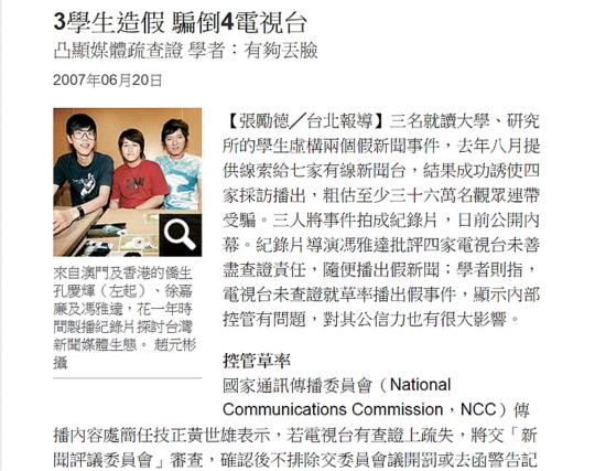 2007年,孔子與朋友們的作品《腳尾米》揭露台灣新聞操守問題。該片雖未獲獎,但引起社會極大迴響。(圖片由孔慶輝提供)