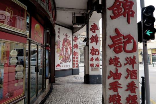 過去店家會在騎樓柱廊上,以作為宣傳之用,這點有如今天的廣告牌功能。