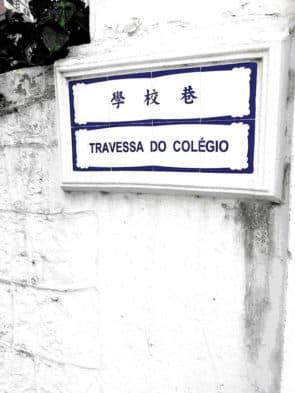1. 學校巷
