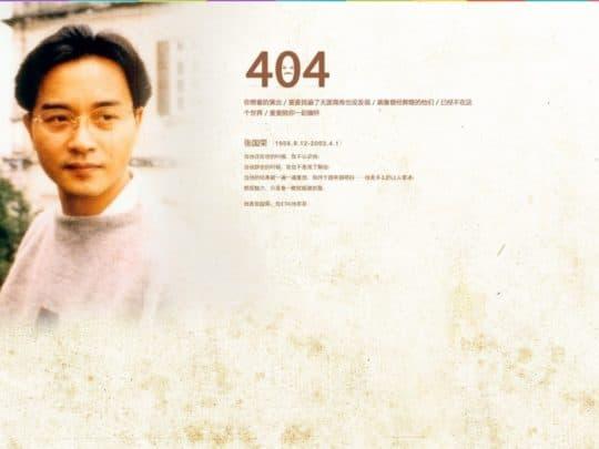 購票網站出現 404 錯誤(圖片來源:  http://www.damai.cn/ticket_43810.html)