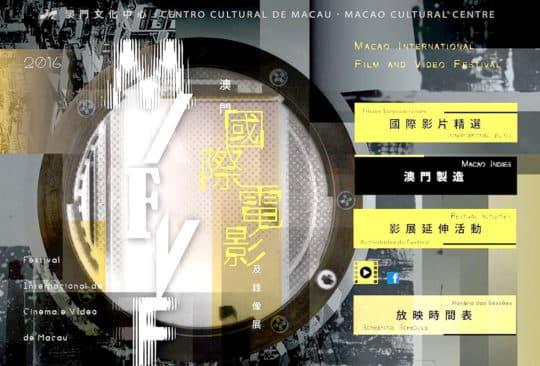 2016澳門國際電影及錄像展