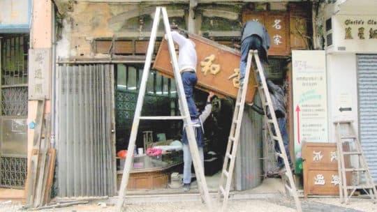 百年藥材舖「杏和堂」結業。(©搵間電影工作室)