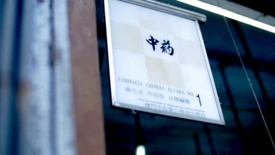 「杏和堂」的「衛生司中藥房註冊編號」是1號。(©搵間電影工作室)