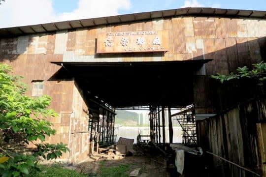 荔枝碗的船廠遺址。