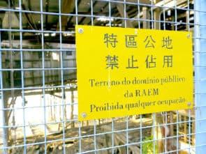 去年6月,路環荔枝碗船廠因日久失修被政府圍封,現時政府手握一座船廠及兩間小屋的業權,據講將重新打造成文創中心,但其餘11座船廠的去留成疑。