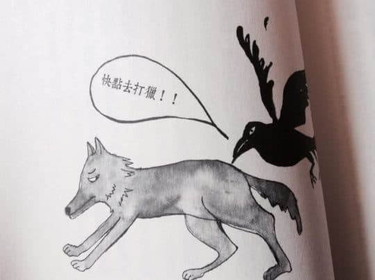 不知何時開始,狼成了嚇唬小孩的動物,也成了兇狠毒辣的形象代言人。