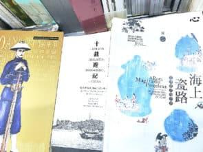 貿易出口相關書籍,印刷精美,應在市場流通。