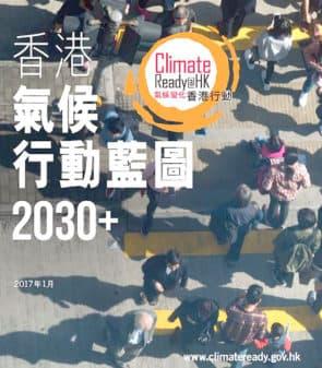 《香港氣候行動藍圖2030+》