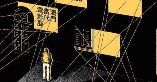全景視野-澳門當代電影展・MACAO FILMS PANORAMA