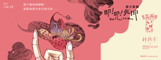 本地藝團「足跡」邀請台灣「野孩子肢體劇場」將親子默劇《叩!叩!死神》帶到澳門。