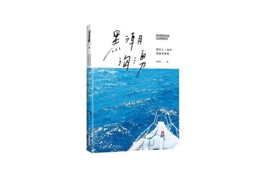 張卉君《黑潮洶湧:關於人、海洋、鯨豚的故事》。