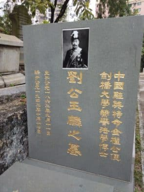 中華民國駐英特命全權公便劉玉麟府君墓銘
