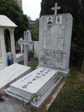余美德余豔梅合墓。余美德為本地首位女西醫。余豔梅則為澳門蔡高中學創辦人之一。