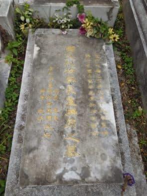 國父檢察長盧興原墓銘