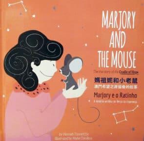 《媽祖妮和小老鼠》 Marjory and The Mouse / Marjory e o Ratinho 作者:哈娜 Hannah Tunnicliffe 插畫:馬嬡 Mahé Corolleur (法) 出版社:希望之源之友 出版日期:2016