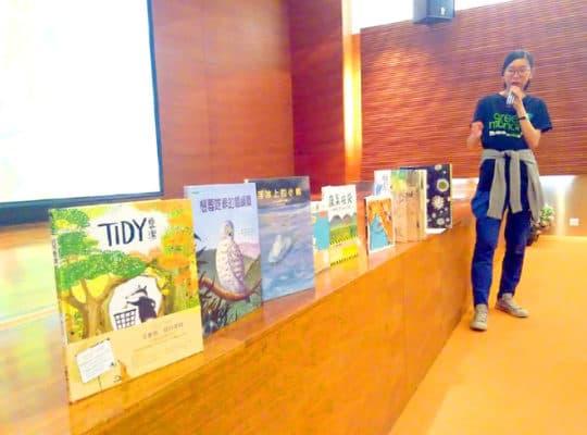 活動向參加者介紹十本與自然環保有關的繪本