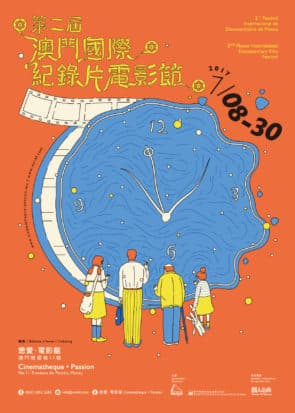 由本地插畫家袁志偉設計的影展海報,以插畫風格拉近觀眾距離