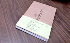 譚俊瑩詩集《我喜歡我是現在的樣子》 。