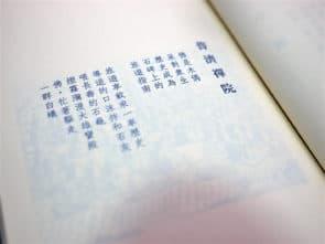 黃文輝所寫的短詩《普濟襌院》。