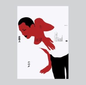 台灣設計師何佳興作品《在路上》。