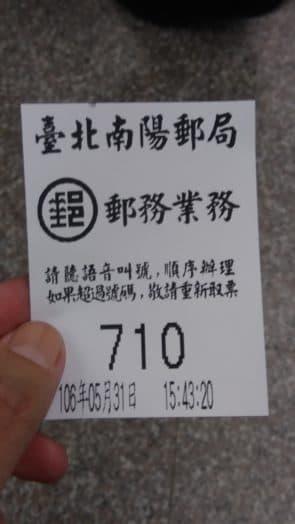 在郵局裡等待購買明信片時的籌號