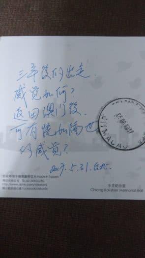 回澳後收到寄給自己的明信片感覺很不一樣