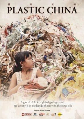 《塑料王國》