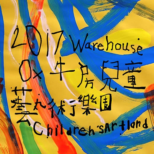 2017牛房兒童藝術樂園|Ox Warehouse Children's Artland 2017