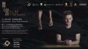 《舞・當》2017將播放線上舞蹈計劃《52幅肖像》