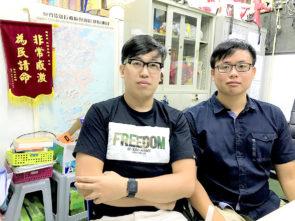 民主昌澳門第二候選人梁博文 (左) 及第三候選人李宇新 (右) 。