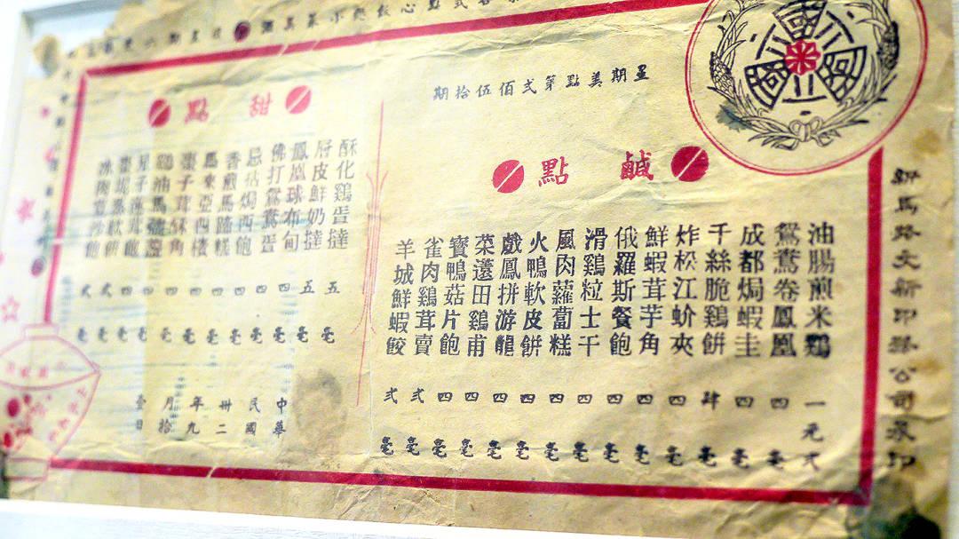 六國飯店點心紙  (攝於澳門茶文化館)。