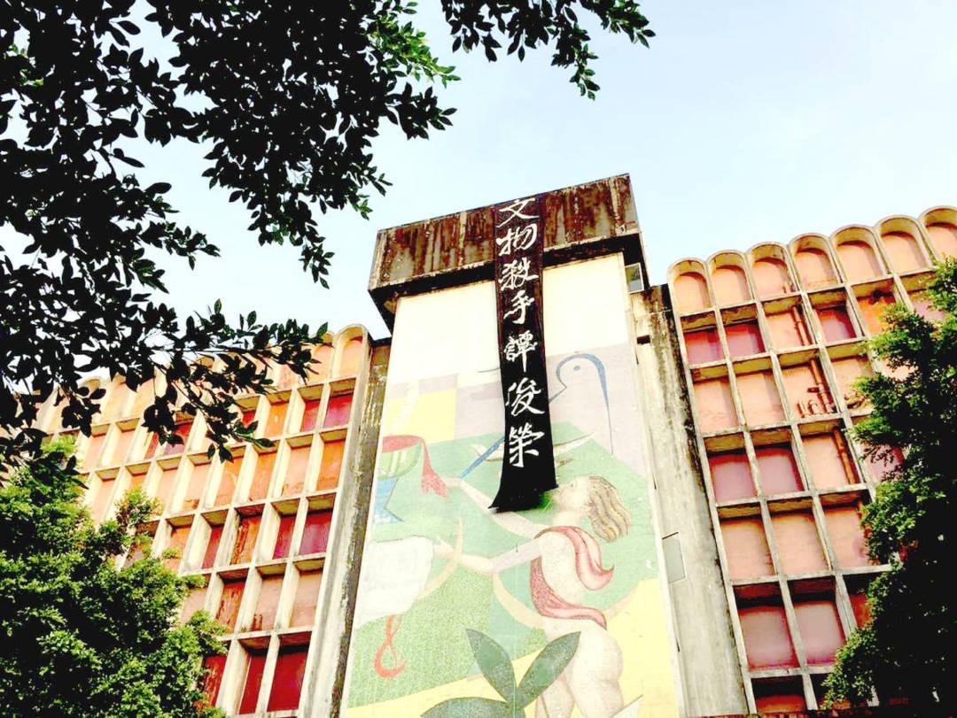 2016年8月,愛都酒店出現「文物殺手譚俊榮」直幡。,鄭明軒與學社理事林納麟其後被控「侵入限制公眾進入之地方罪」和「毁損罪」。