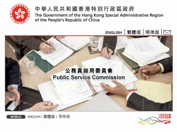 香港政府亦設立了「公務員敍用委員會」,其主要職責是就較高職級公務員,即頂薪點達香港政府總薪級表第26點或以上人員的聘用和晉升事宜,向行政長官提供意見,委員會網頁擷圖。