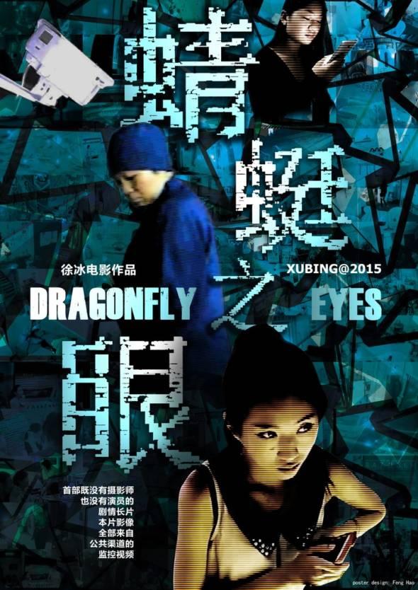 《蜻蜓之眼》海報
