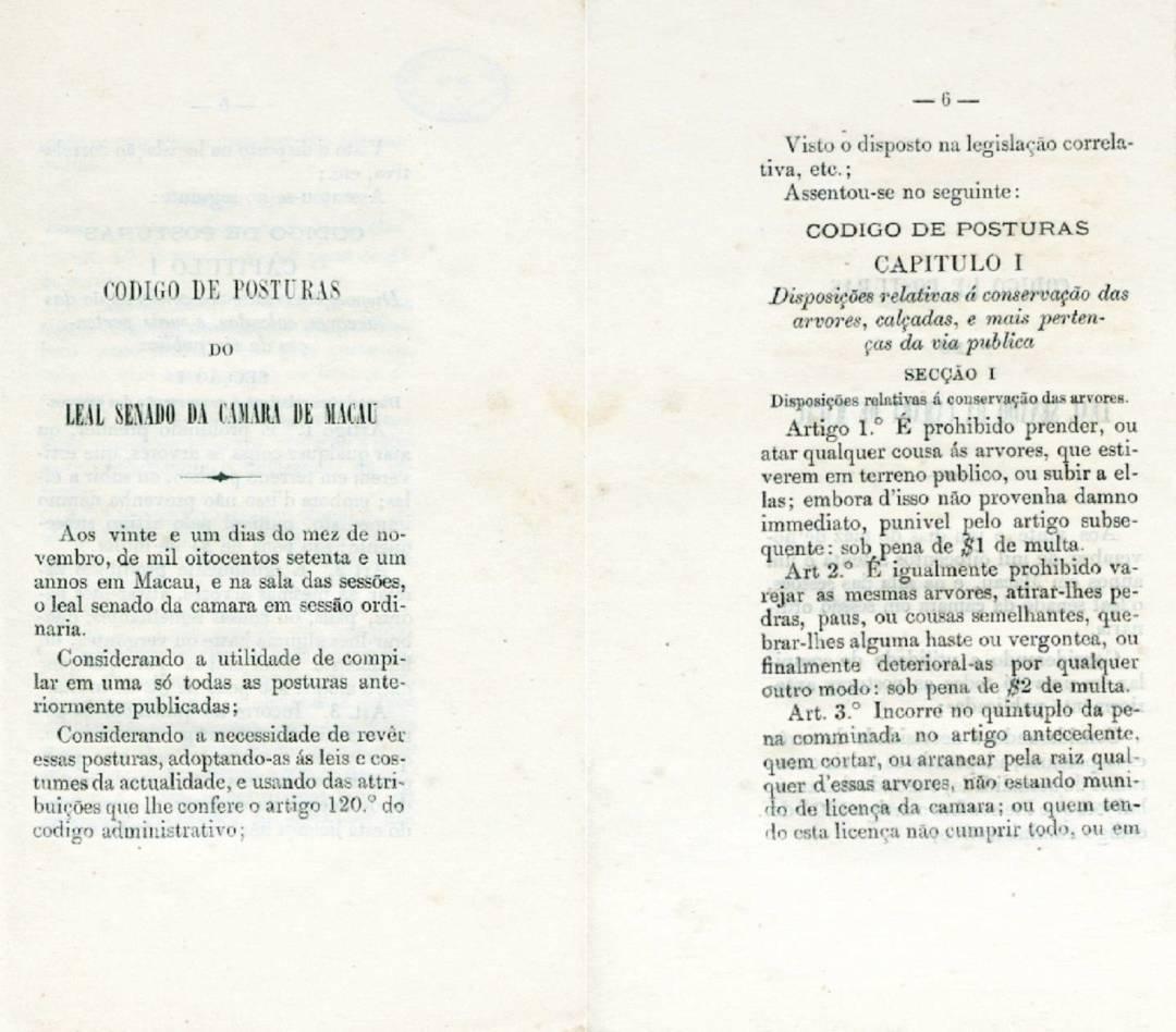 議事會頒佈的市政條例。