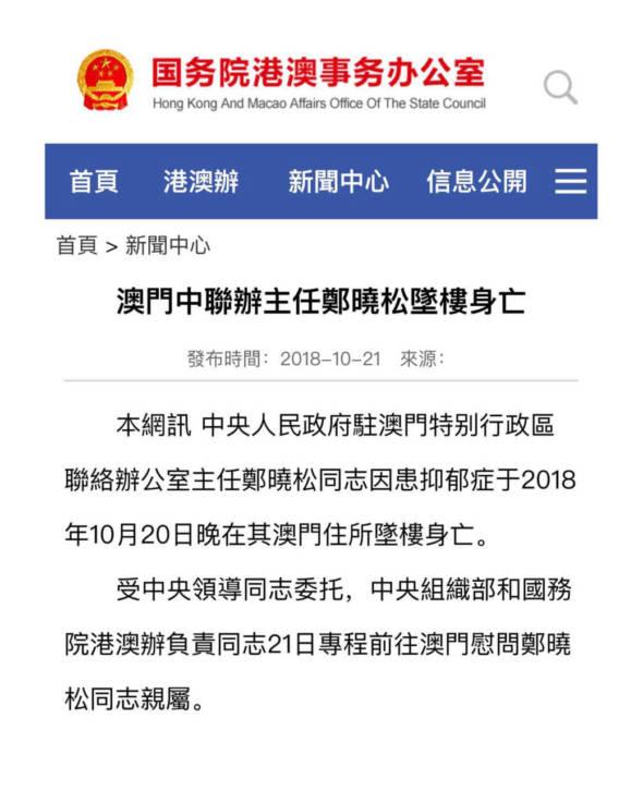 中聯辦網頁截圖