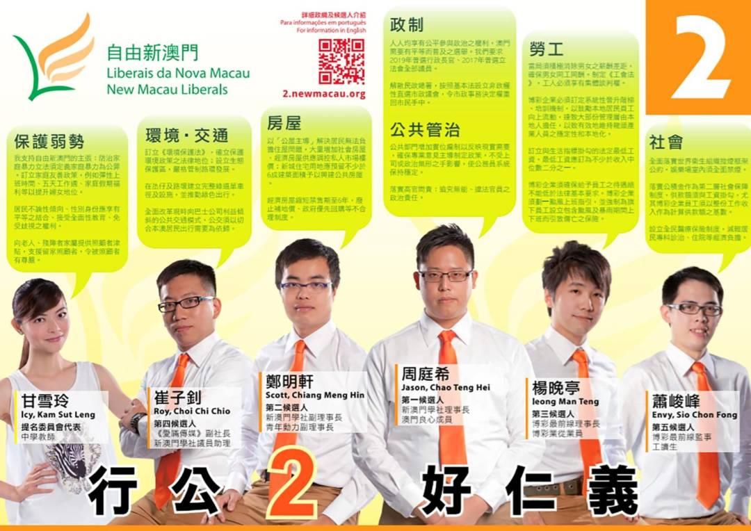 2013年立法會選舉,甘雪玲協助團隊宣傳,但未有參選。