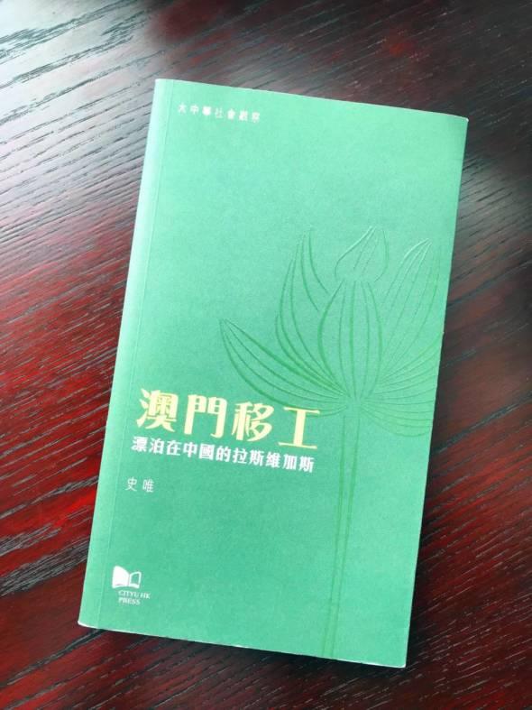 著有《澳門移工——漂泊在中國的拉斯維加斯》的學者史唯覺得,頗大的一個原因是社會缺乏安全感。