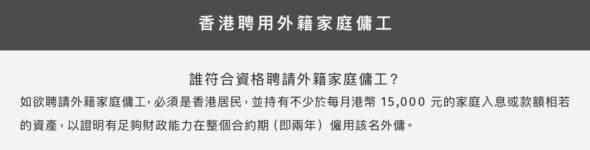 香港聘用外籍家庭傭工(資料來源:香港政府一站通)